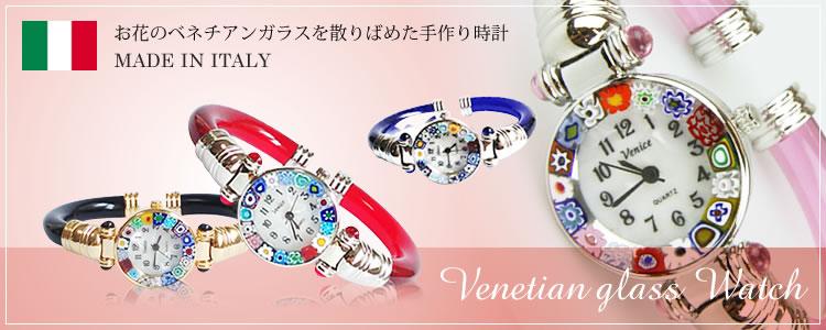 ベネチアンガラス腕時計